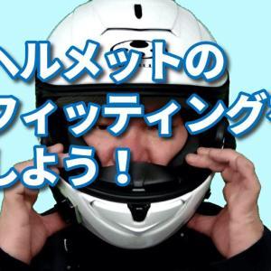 バイクのヘルメットのフィッティングをしてみよう