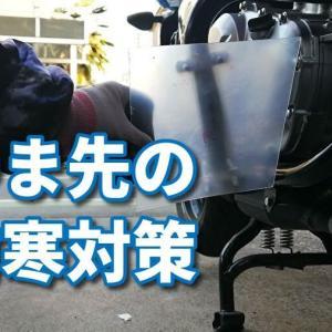 【冬バイク】つま先の防寒対策でつま先スクリーンを自作してみる