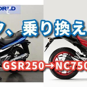 バイクを乗り換えます。GSR250→NC750S DCT