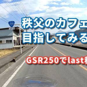 GSR250とお別れ間際のプチツーリング秩父カフェ巡り
