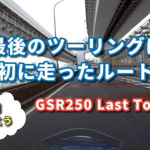GSR250ラストラン。初ツーリングを回顧して、東京名所めぐり。
