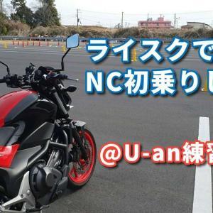 ライスクでNC750S初乗り。前バイクGSR250との違いなど。
