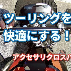 バイクにツーリング用カスタム。USB電源やスマホホルダーの設置場所をつくる。
