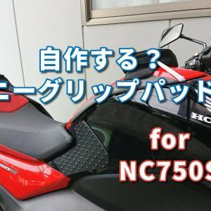バイクのニーグリップパッドを自作してNC750Sにつけた