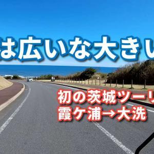 癒された。バイクツーリングで関東は茨城県の霞ケ浦と大洗の海に行ってきた!