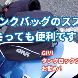 バイクにタンクバッグは使い勝手がいい。タンクバッグのススメ!