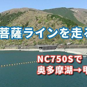 奥多摩湖→大菩薩ライン→甲府→河口湖までのバイクツーリング