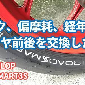 タイヤがパンクしたし、古いし、偏摩耗していたので交換した