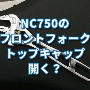 NC750のフロントフォークのトップキャップは特殊なものらしい