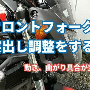 フロントフォークの突出し調整で、バイクの動き具合が変わる