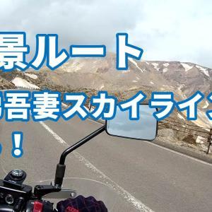 絶景ランキング上位の磐梯吾妻スカイラインをバイク走る