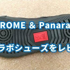 CHROME & Panaracer コラボシューズDIMA3.0を履いてみた(レビュー)