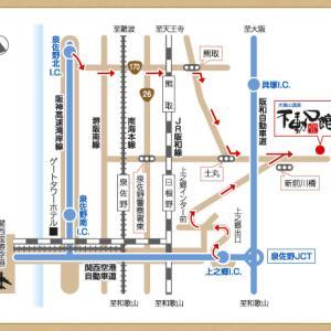 コロナで疲れた体を大阪で癒しませんか?