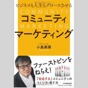 コミュニティーマーケティング小島英揮著:読書メモ