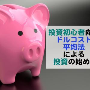 投資初心者のためのドルコスト平均法の始め方