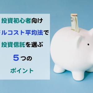 ドルコスト平均法で投資信託の銘柄選びに抑えておきたい5つのポイント