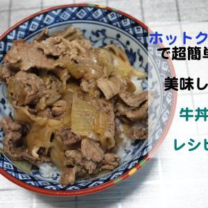 ホットクックで超簡単!牛丼のレシピ