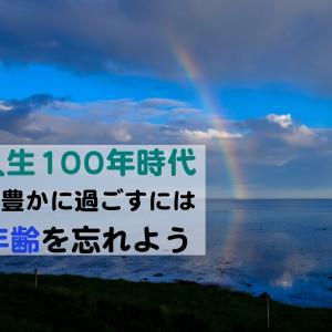 人生100年時代を豊かに楽しく生きるには、年齢を忘れよう!