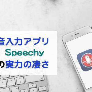 音声入力アプリのSpeechyの実力の凄さとDraftとの比較