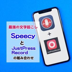 音声認識アプリSpeechyと録音アプリの組み合わせによる文字起こし機能が超便利