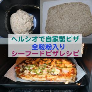 ヘルシオオーブンを使いこなす:全粒粉を使ったピザ生地で自家製シーフードピザレシピ