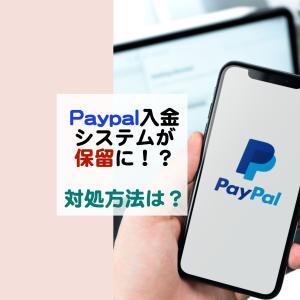 Paypal入金システムで保留になったときの対処方法