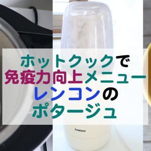 免疫力を高めるホットクックレシピ:レンコンの滑らか食感ポタージュ