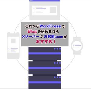【ブログ初心者向け】これからWordPressを使ったブログを始めるならレンタルサーバーはXサーバーかお名前.comがおすすめ
