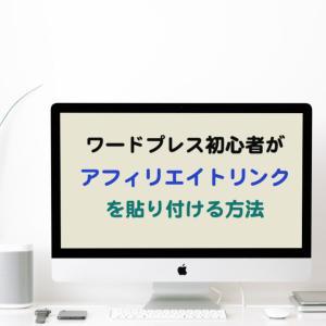 シニア世代初心者向け:ワードプレスを使ったブログでアフィリエイトリンクの貼り方