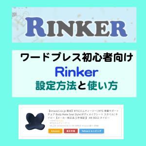 シニア世代初心者向け:ワードプレスのブログ記事にRinkerを使った商品リンクを貼る手順