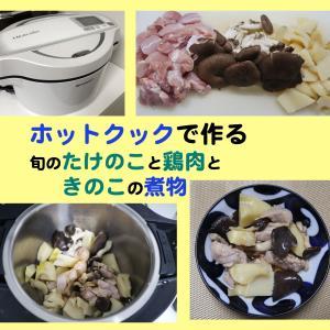 旬のたけのことと鶏肉ときのこの和風煮物