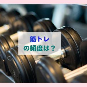 筋トレの頻度は週にどれくらいがいいのか?