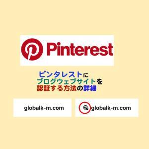 【ブログ初心者向け】ピンタレストとブログのウェブサイトを認証する方法の詳細