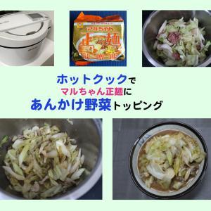 マルちゃん正麺にホットクックのあんかけ野菜トッピングで本格ラーメンに!