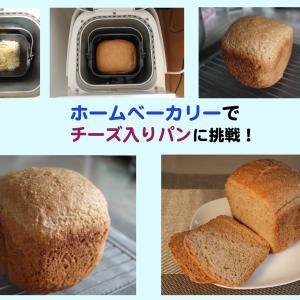 ホームベーカリーを使いこなす:チーズ入り食パンに挑戦
