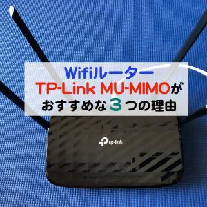 Wifiルーターを買い換えるならTP-Link MU-MIMO がおすすめな3つの理由