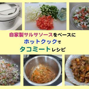 自家製サルサソースを使ったホットクックでタコミートのレシピ