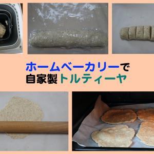 ホームベーカリー活用:トルティーヤ生地から皮の作り方