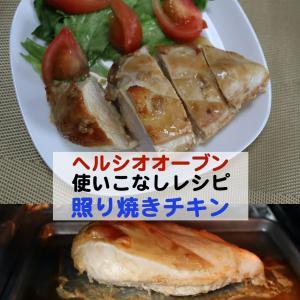 ヘルシオオーブン使いこなし:照り焼きチキン胸肉の作り方!