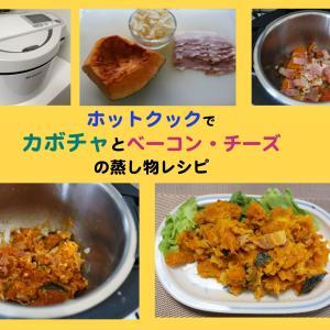 ホットクックでカボチャとベーコンとチーズの蒸し物レシピ