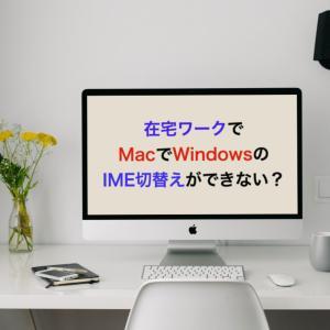MacからWindowsのPCへ在宅ワーク接続の時のIME入力切替えのキー問題解決方法