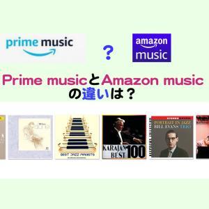 Amazonプライム会員の特典のPrime musicとAmazon music Unlimitedの違いとは?