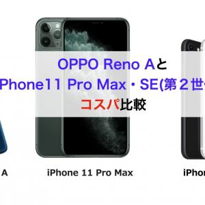 iPhone11Pro・SE(第2世代)とOPPO Reno Aとのコスパ比較