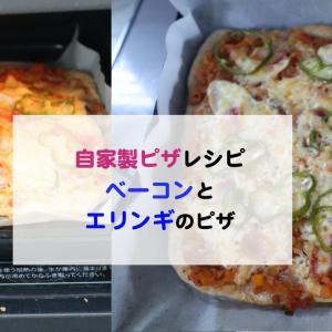 ヘルシオオーブンを使いこなす:ベーコンとエリンギの自家製ピザ