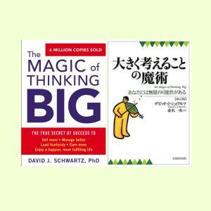 読書メモ:The magic of thinking big 大きく考えることの魔術 by David J Schwartz