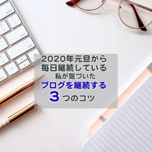 ブログを続けるコツ:2020年元旦から毎日更新を継続している私が気づいた3つのこと