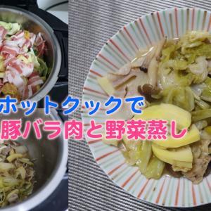 ホットクックで作る豚バラと野菜蒸し