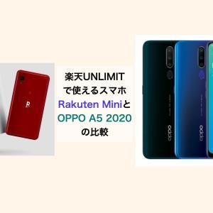 楽天UNLIMITで使えるスマホ、Rakuten MiniとOPPO A5の比較