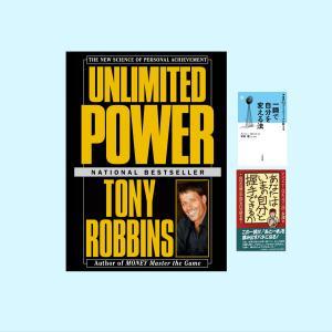 読書メモ:Unlimited Power by Tony Robins(1)