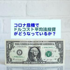 【投資初心者向け】新型コロナウィルスで経済危機の今ドルコスト平均法の投資実績はどうなっているか